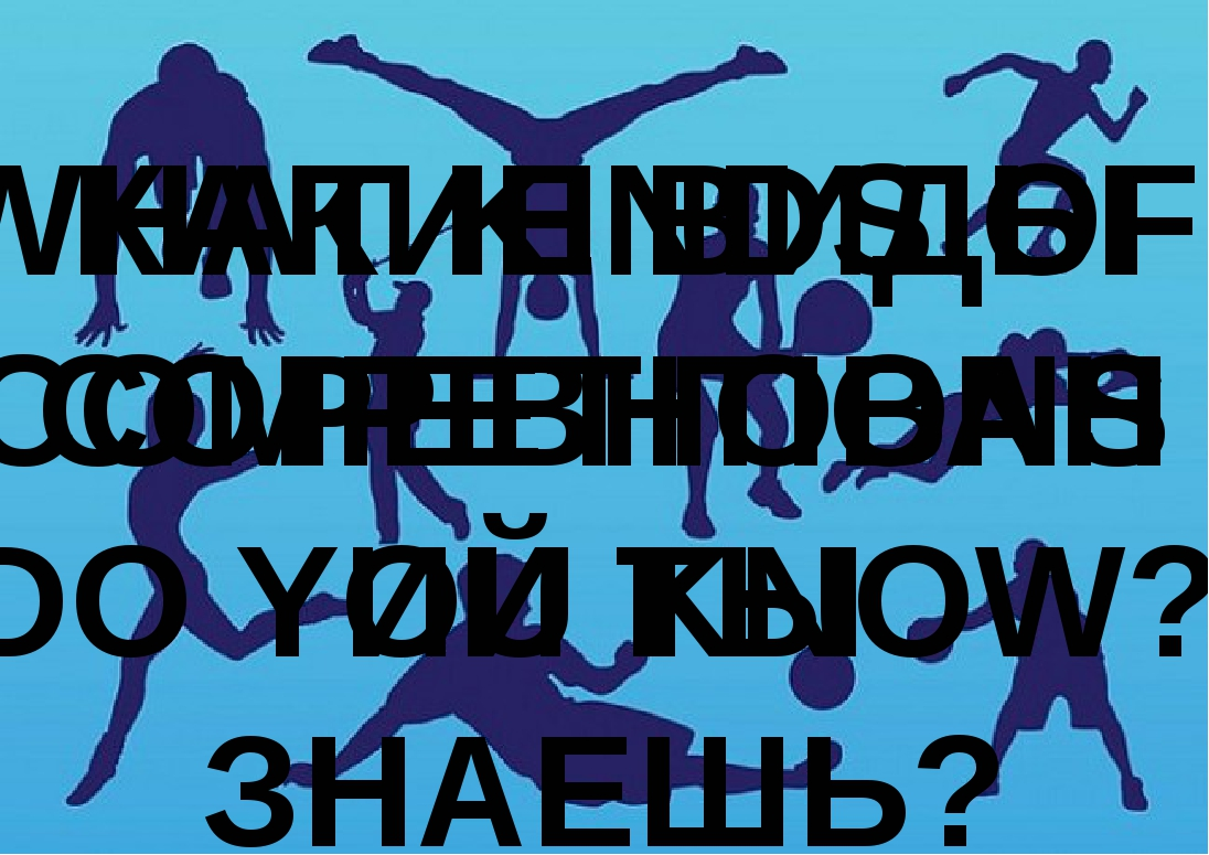 WHAT KINDS OF COMPETITIONS DO YOU KNOW? КАКИЕ ВИДЫ СОРЕВНОВАНИЙ ТЫ ЗНАЕШЬ?