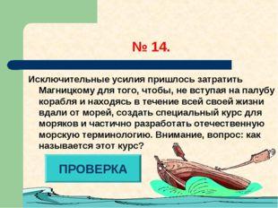 № 14. Исключительные усилия пришлось затратить Магницкому для того, чтобы, н