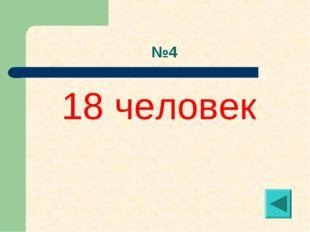 №4 18 человек