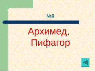 №6 Архимед, Пифагор