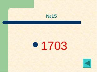 №15 1703