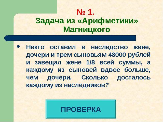 Некто оставил в наследство жене, дочери и трем сыновьям 48000 рублей и завеща...