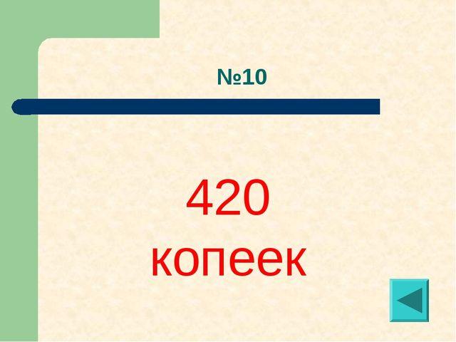 №10 420 копеек