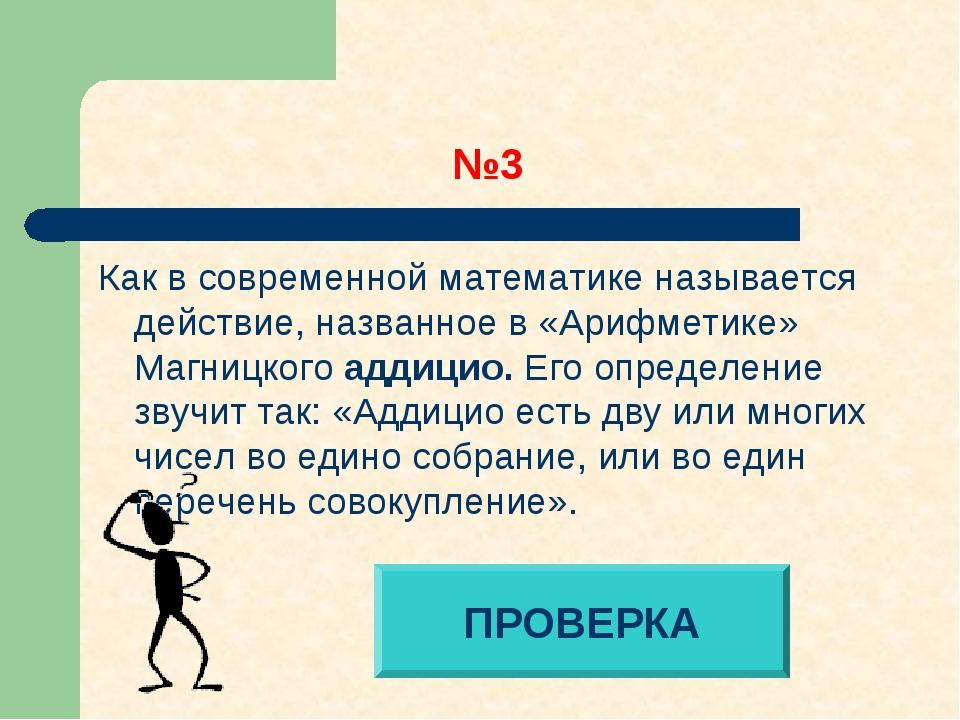 №3 Как в современной математике называется действие, названное в «Арифметике...
