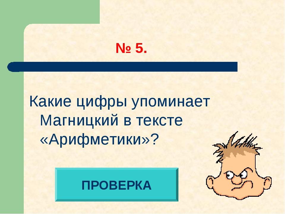 № 5. Какие цифры упоминает Магницкий в тексте «Арифметики»? ПРОВЕРКА