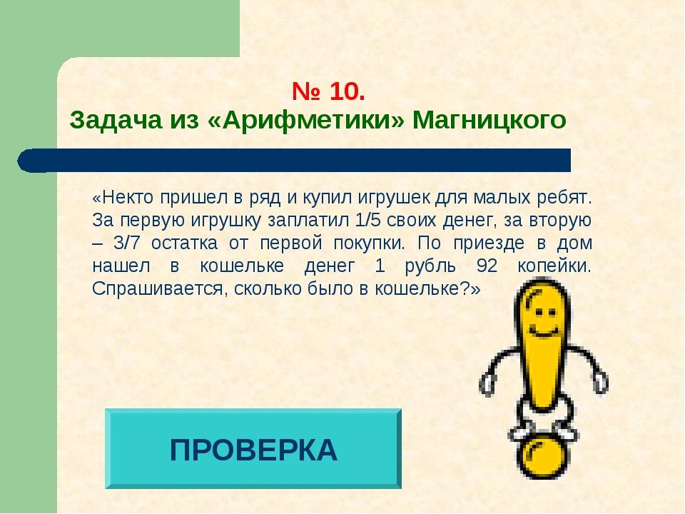 № 10. Задача из «Арифметики» Магницкого ПРОВЕРКА «Некто пришел в ряд и купил...