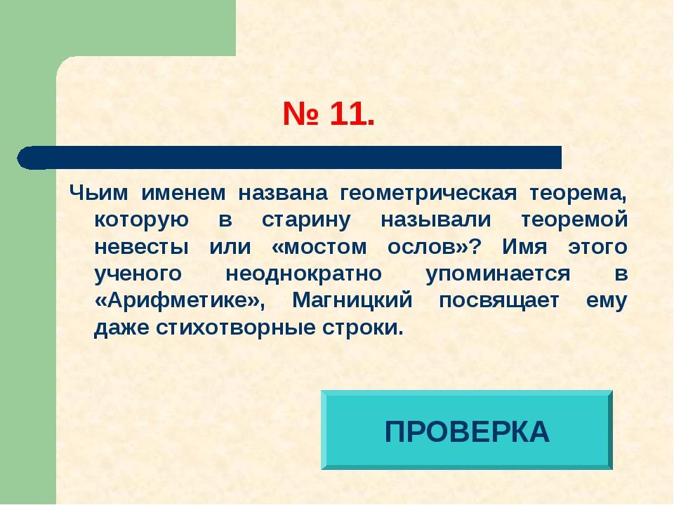№ 11. Чьим именем названа геометрическая теорема, которую в старину называли...