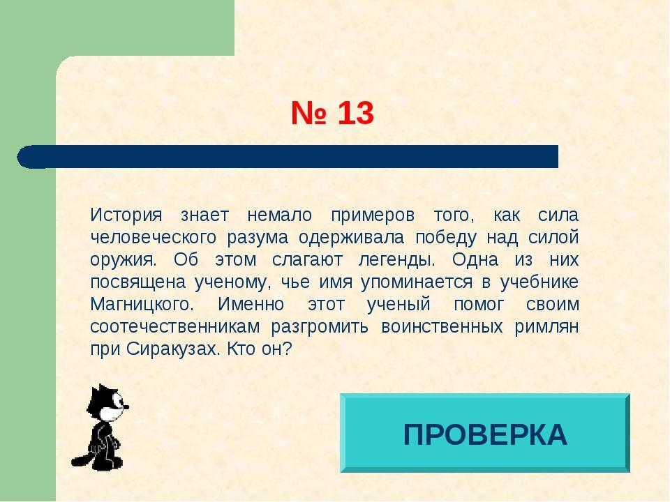 № 13 ПРОВЕРКА История знает немало примеров того, как сила человеческого раз...