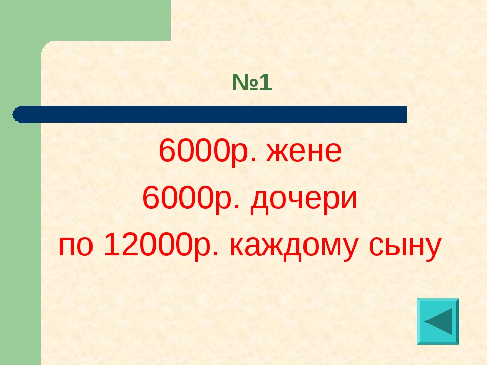 №1 6000р. жене 6000р. дочери по 12000р. каждому сыну
