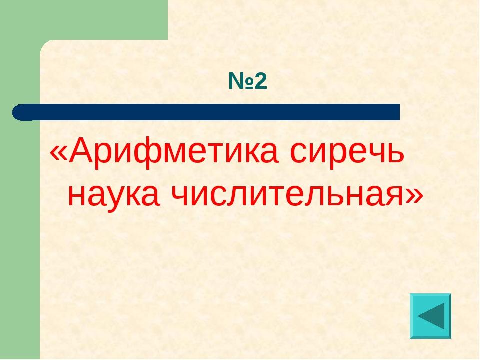 №2 «Арифметика сиречь наука числительная»
