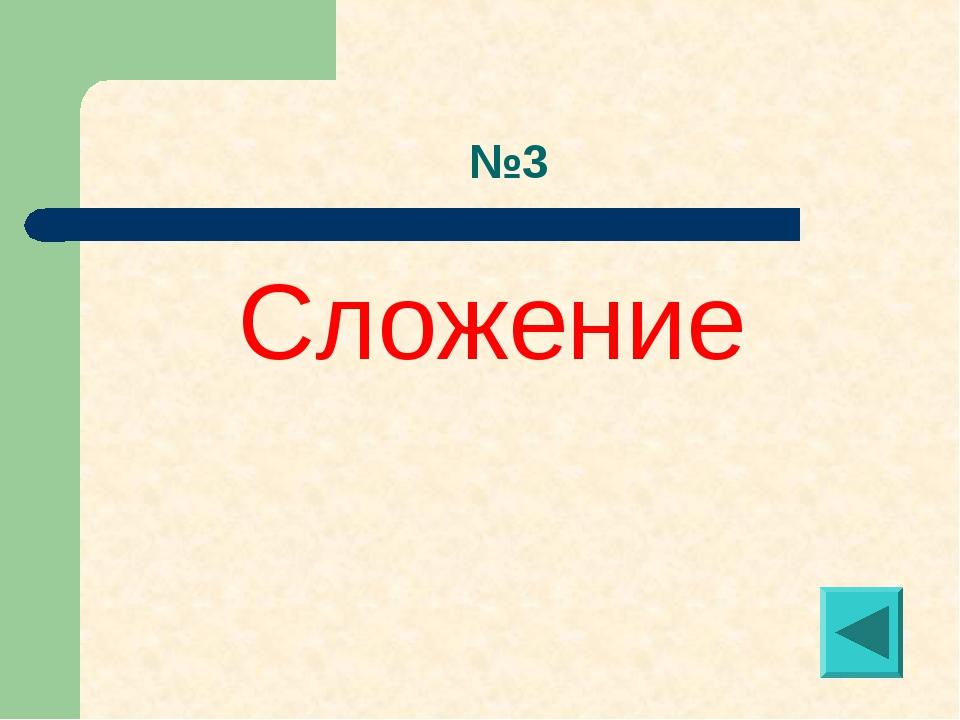№3 Сложение