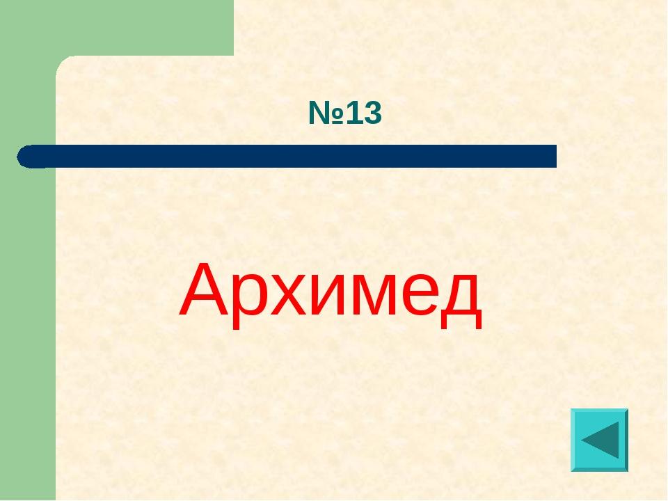 №13 Архимед