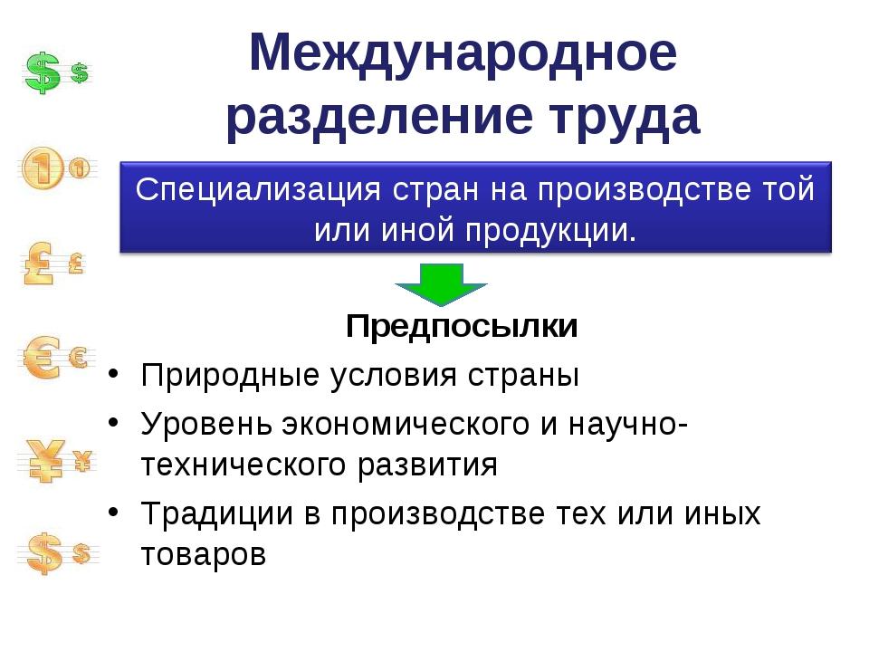 Международное разделение труда Предпосылки Природные условия страны Уровень э...