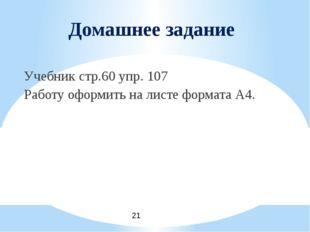 Домашнее задание Учебник стр.60 упр. 107 Работу оформить на листе формата А4.