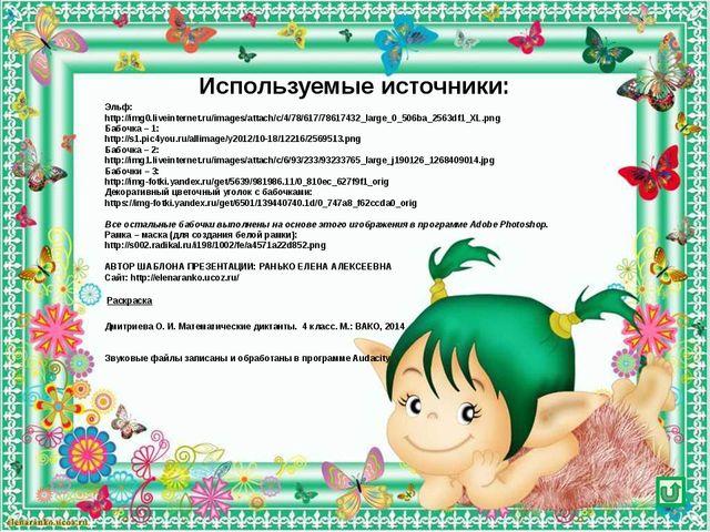 Используемые источники: Эльф: http://img0.liveinternet.ru/images/attach/c/4/...
