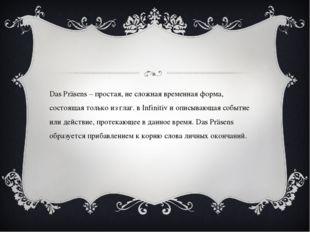 Das Präsens – простая, не сложная временная форма, состоящая только из глаг.