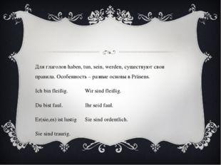 Для глаголов haben, tun, sein, werden, существуют свои правила. Особенность