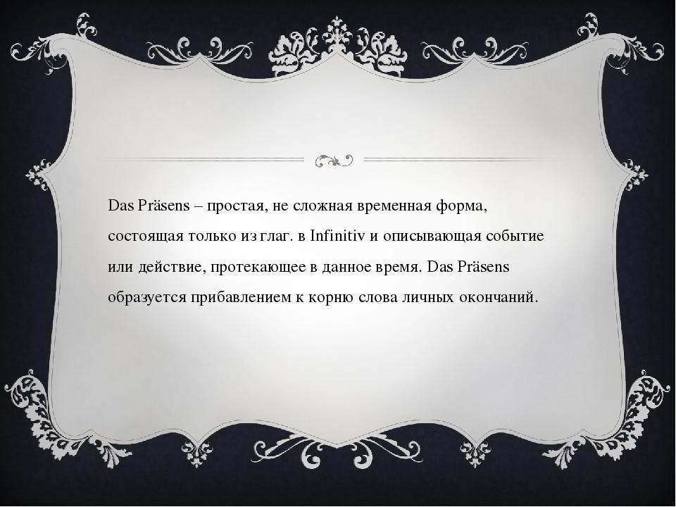 Das Präsens – простая, не сложная временная форма, состоящая только из глаг....