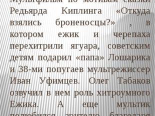 4. Ежик (м/ф «Ежик плюс черепаха», 1981 г.) Мультфильм по мотивам сказки Редь