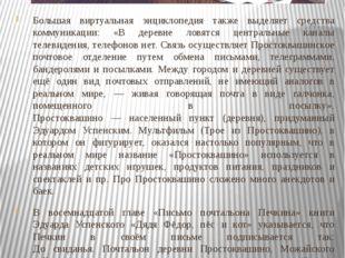 Большая виртуальная энциклопедия также выделяет средства коммуникации: «В де