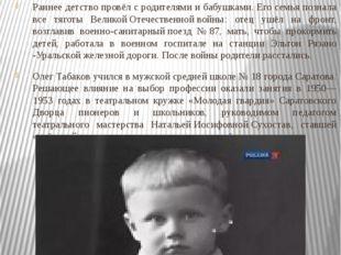 Жизнь в Саратове Олег Табаков родился в семье врачей— Павла Кондратьевича Та