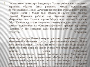 Интересные факты из «Трое из Простоквашино» По желанию режиссера Владимира По
