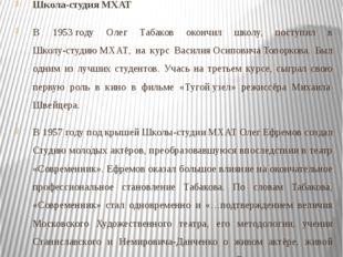 Образование Школа-студия МХАТ В 1953 году Олег Табаков окончил школу, поступи