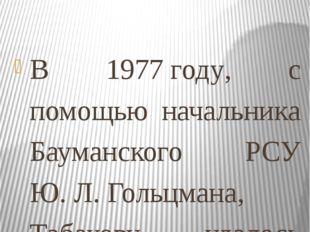табакерка В 1977 году, с помощью начальника Бауманского РСУ Ю.Л.Гольцмана,