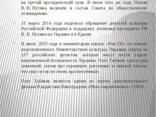 Общественная позиция В феврале 2012 года стал доверенным лицом кандидата в Пр