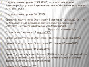 Награды и звания Заслуженный артист РСФСР (1969) Народный артист РСФСР (1977)