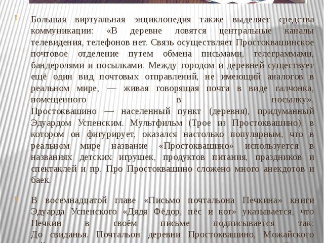 Большая виртуальная энциклопедия также выделяет средства коммуникации: «В де...