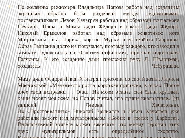 Интересные факты из «Трое из Простоквашино» По желанию режиссера Владимира По...