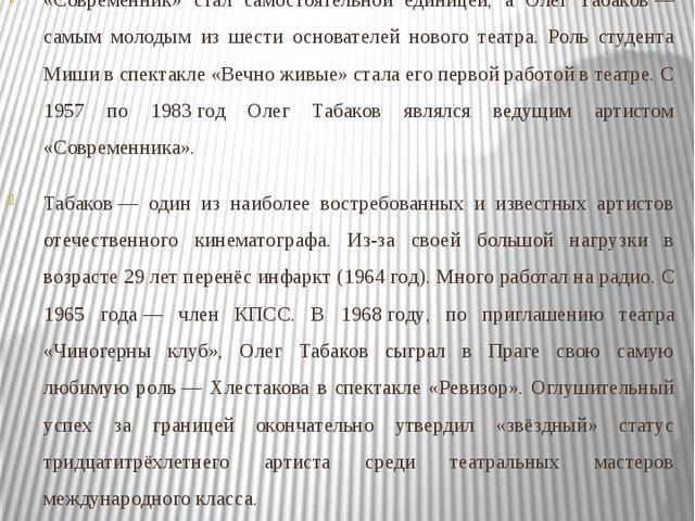 Первые шаги в творчестве Театр «Современник» «Современник» стал самостоятельн...