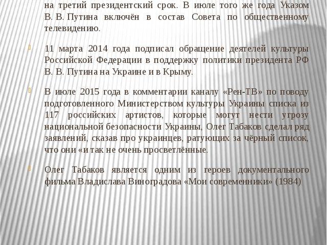 Общественная позиция В феврале 2012 года стал доверенным лицом кандидата в Пр...