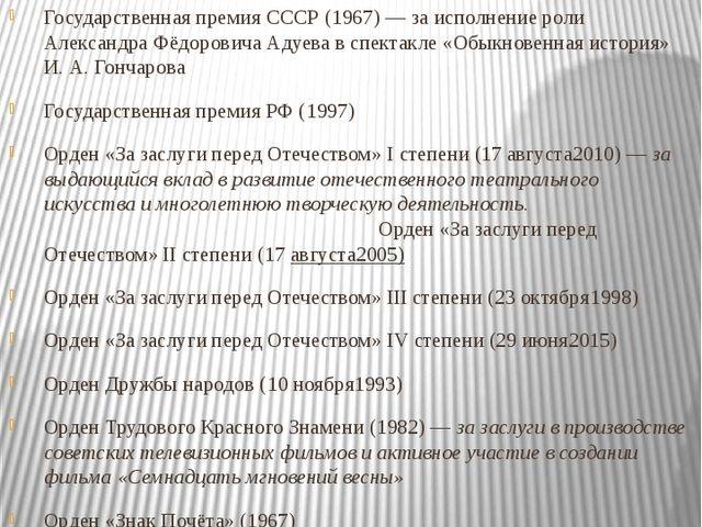 Награды и звания Заслуженный артист РСФСР (1969) Народный артист РСФСР (1977)...