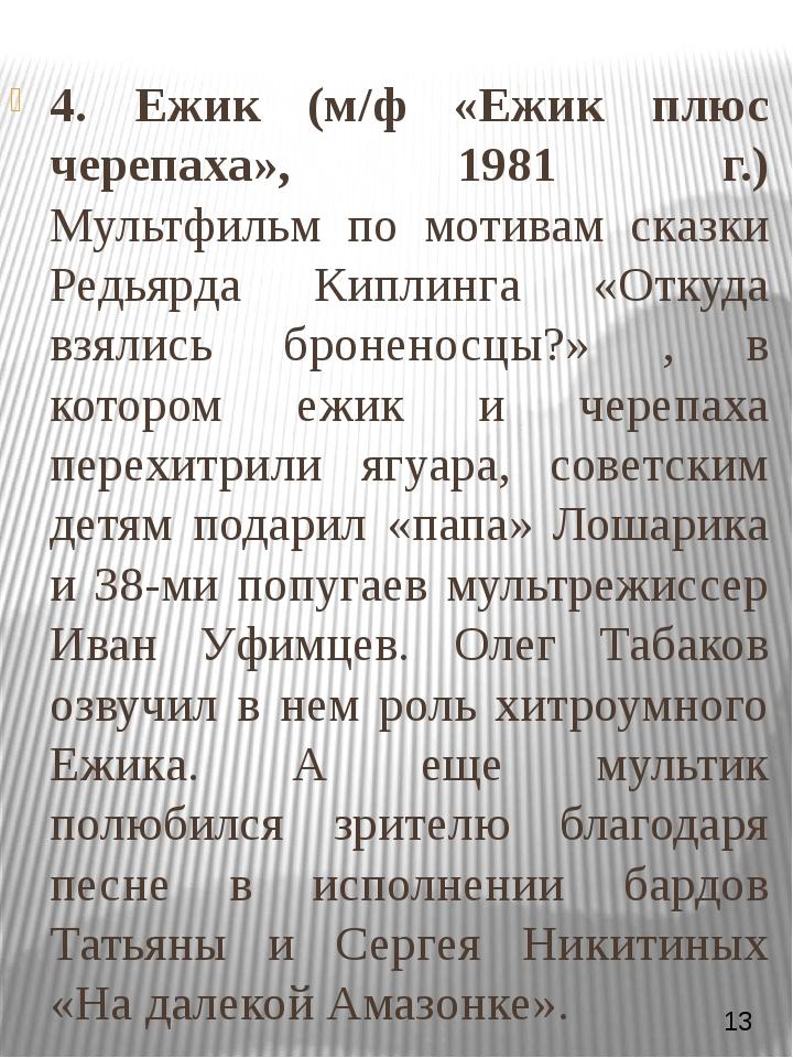 4. Ежик (м/ф «Ежик плюс черепаха», 1981 г.) Мультфильм по мотивам сказки Редь...