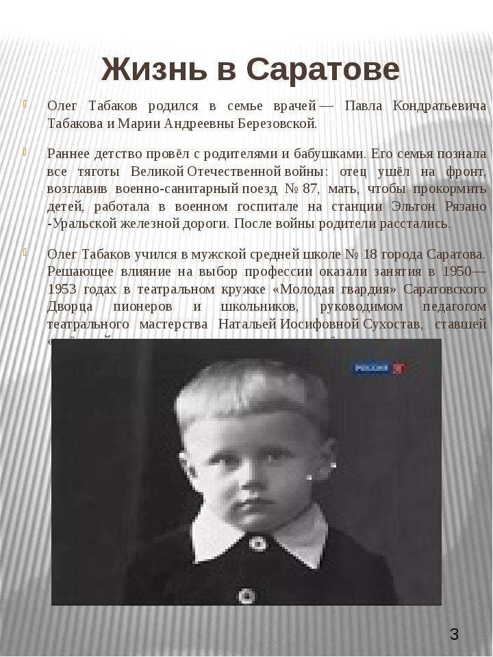 Жизнь в Саратове Олег Табаков родился в семье врачей— Павла Кондратьевича Та...