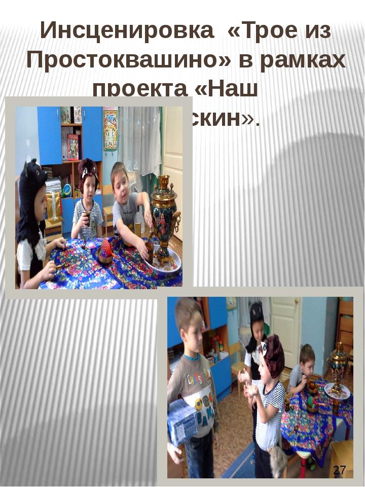 Инсценировка «Трое из Простоквашино» в рамках проекта «Наш Матроскин».