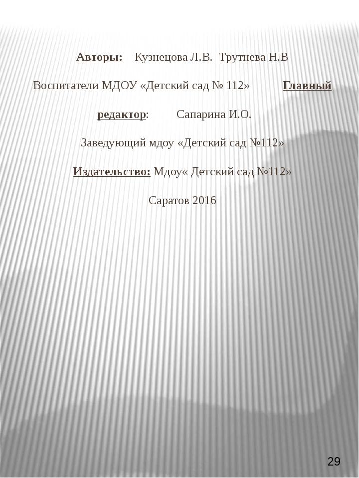 Авторы: Кузнецова Л.В. Трутнева Н.В Воспитатели МДОУ «Детский сад № 112» Глав...
