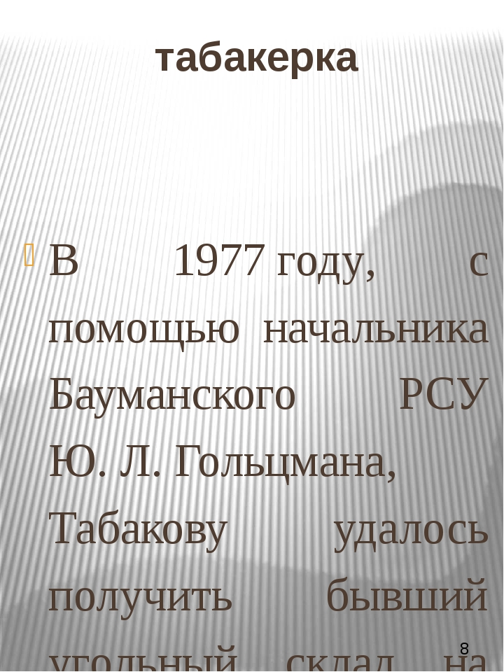 табакерка В 1977 году, с помощью начальника Бауманского РСУ Ю.Л.Гольцмана,...