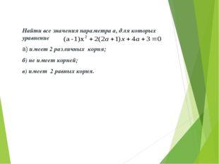 Найти все значения параметра а, для которых уравнение а) имеет 2 различных ко