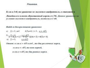 Решение. Если а-1=0, то уравнение не является квадратным, а становится Линейн