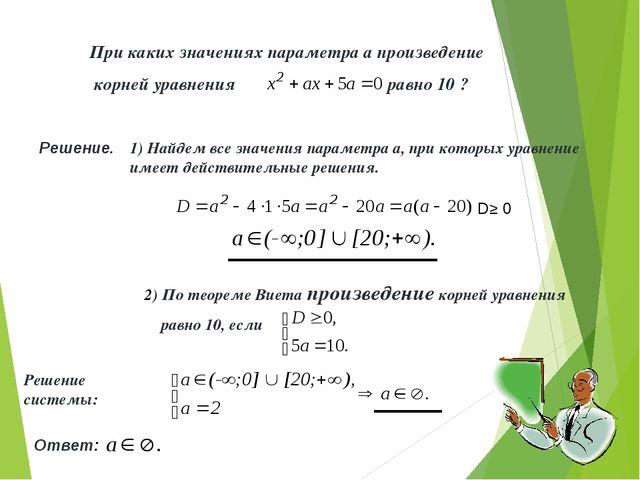 При каких значениях параметра а произведение корней уравнения равно 10 ? Реше...