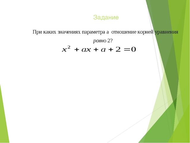 Задание При каких значениях параметра а отношение корней уравнения равно 2?
