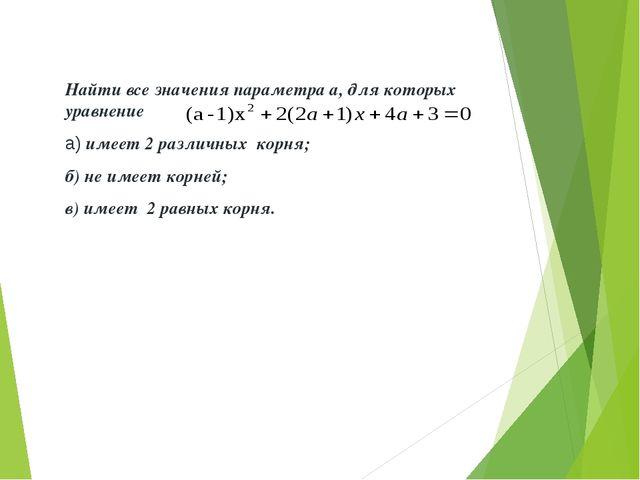 Найти все значения параметра а, для которых уравнение а) имеет 2 различных ко...