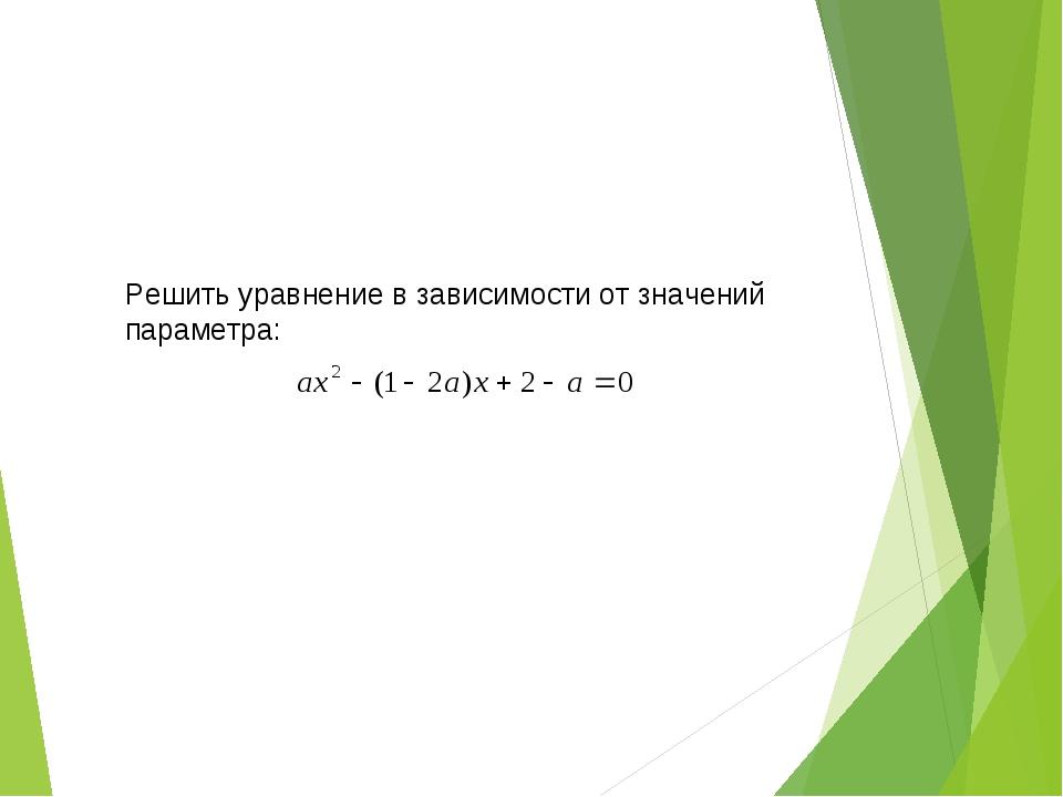 Решить уравнение в зависимости от значений параметра: