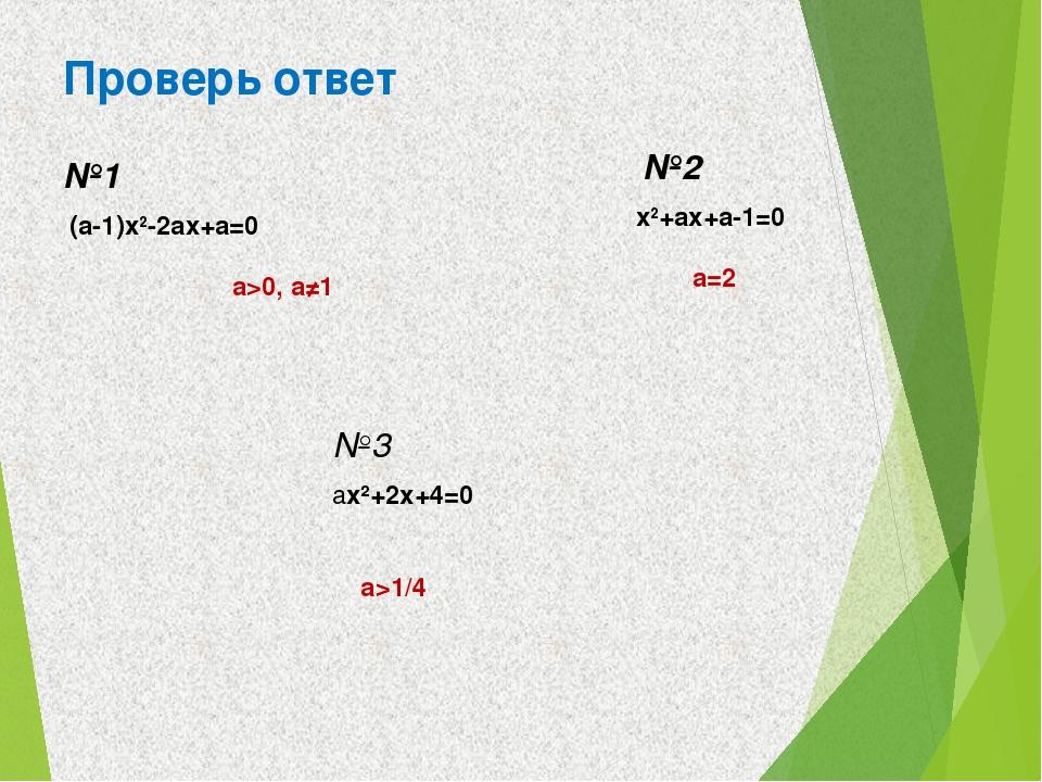 Проверь ответ №1 (а-1)х2-2ах+а=0 а>0, a≠1 №2 х2+ах+а-1=0 а=2 №3 ах²+2х+4=0 а>...