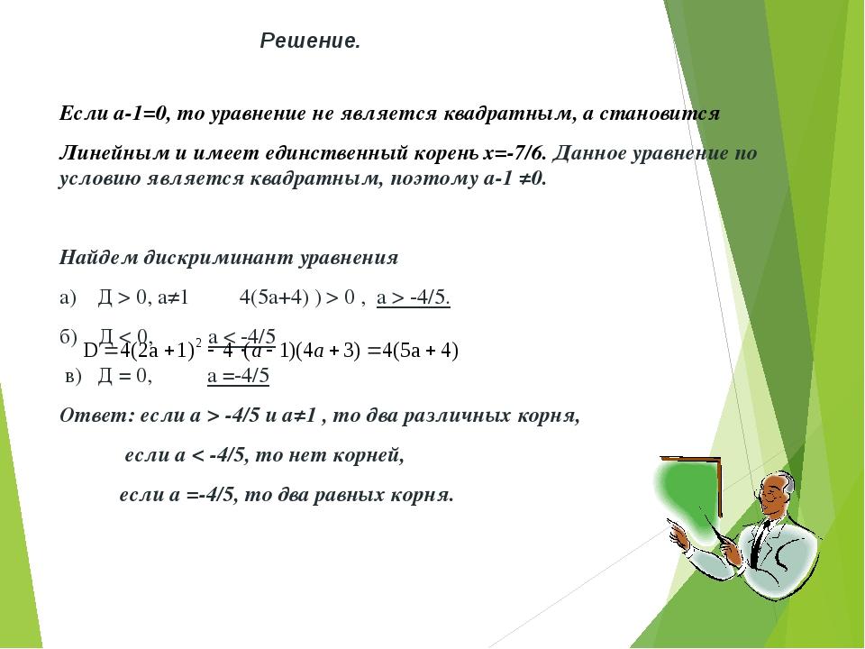 Решение. Если а-1=0, то уравнение не является квадратным, а становится Линейн...