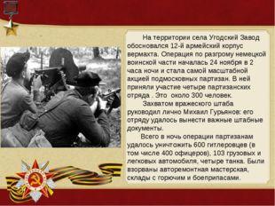 На территории села Угодский Завод обосновался 12-й армейский корпус вермахта
