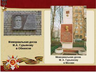 Мемориальная доска М.А. Гурьянову в Обнинске Мемориальная доска М. А. Гурьян